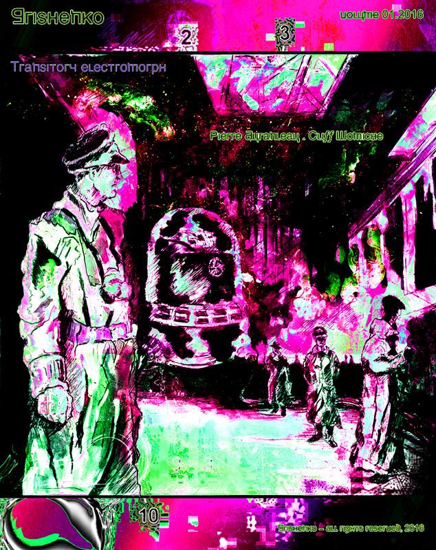 Grishenko-cover-FF-Sol-Art-1